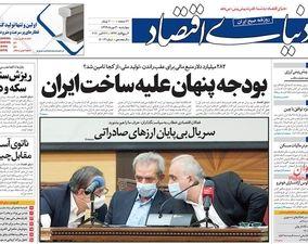 صفحه اول روزنامه های 30 مهر 1399