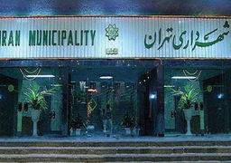 ممنوعیت برگزاری افطاری با هزینه شهرداری تهران ابلاغ شد