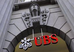 جریمه ۴.۵ میلیارد یورویی بانک یوبیاس برای کلاهبردای مالیاتی