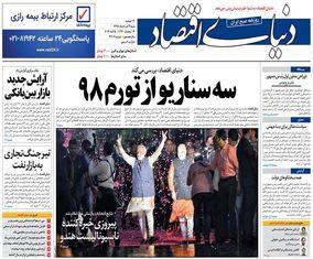 صفحه اول روزنامههای 4 خرداد 1398