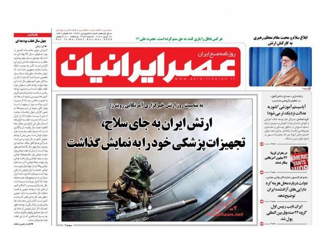 AsreIranian_s