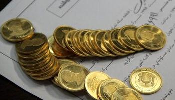 «سکه یک روزه» به بالاترین نرخ تاریخی رسید