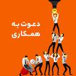 استخدام کارشناسی اداری - منابع انسانی،مسئول دفتر در تهران