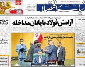 صفحه اول روزنامههای 12 خرداد 1399