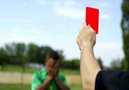 عجیب ترین اخراج تاریخ فوتبال +گزارش تصویری