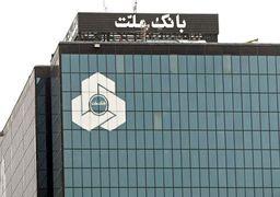 نماد بانک ملت در بورس تهران باز شد