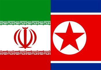 موضعگیری مقام ارشد کره شمالی در مورد تحریم ایران