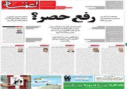 صفحه اول روزنامههای سهشنبه ۴ اردیبهشت 1397