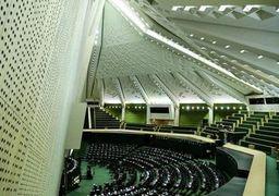 مرخصی نمایندگان مجلس تا اطلاع ثانوی