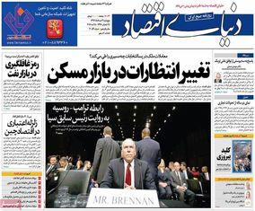 صفحه اول روزنامه های پنجشنبه 4 خرداد