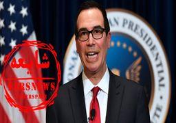 ضبط اموال مسئولان ایرانی توسط آمریکا شایعه است