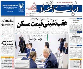 صفحه اول روزنامههای 4 شهریور 1398