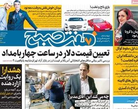 صفحه اول روزنامههای 3 آبان 1399