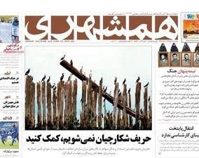 صفحه اول روزنامههای 3 مهرماه 1399