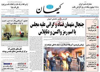 کیهان: 4 سال واکسن زدید جنجالش را علیه مجلس جدید میکنید؟!