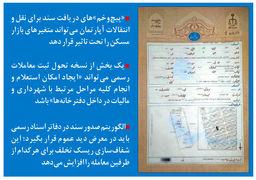 آسیبشناسی نسخه تحول برای ثبت معاملات رسمی، گردنه دسترسی به سند ملکی