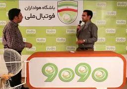 درآمد فدراسیون فوتبال از سامانه پیامکی 9090