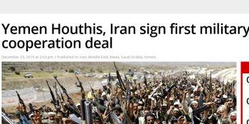 واکنش ایران به خبر امضای اولین قرارداد نظامی حوثیهای یمن با یک کشور خارجی