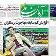 صفحه اول روزنامههای 23 مهر 1399