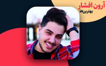 بهترین آهنگهای آرون افشار
