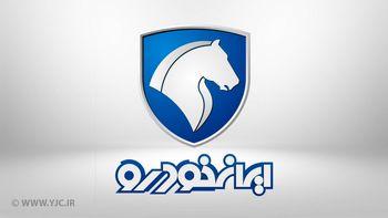 زمان قرعه کشی پیش فروش ۵ محصول ایران خودرو مشخص شد