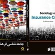 انتشار کتاب «جامعه شناسی فرهنگ بیمه» توسط انتشارات جامعه شناسان