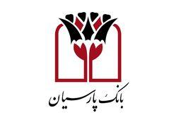 اعلام شماره حسابهای ارزی بانک پارسیان برای کمک به زلزله زدگان