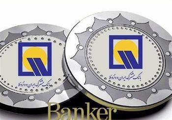 سهام بانک مشترک ایران و ونزوئلا به بورس میرود