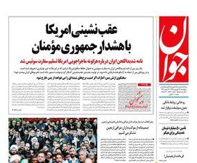 صفحه اول روزنامههای 28 شهریور 1398