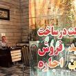 مقایسه قیمتهای مسکن در سال آغاز زمامداری حسن روحانی وسال 99+جدول