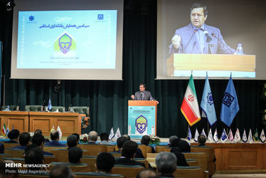 سیامین همایش بانکداری اسلامی