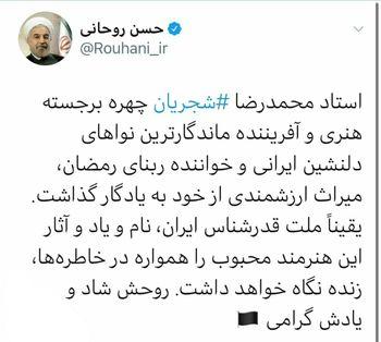 پیام تسلیت رییسجمهور در پی درگذشت استاد شجریان