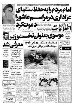درخواست اتاق بازرگانی آمریکا برای لغو تحریمها/گشایش اولین نمایشگاه دوجانبه ایران و ارمنستان