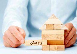 امسال بانک مسکن چه میزان تسهیلات خرید خانه پرداخت کرده است؟