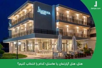 هتل، هتل آپارتمان یا هاستل؛ کدام را انتخاب کنیم؟