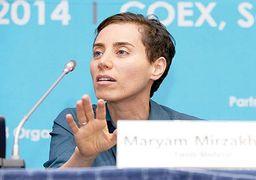 پایان یک ذهن زیبا / دستاوردهای «مریم میرزاخانی» به زبان ساده