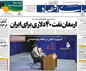 صفحه اول روزنامههای17 خرداد 1399