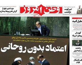 صفحه اول روزنامههای 9 مهرماه 1399