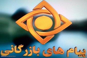 تبلیغات رسانه ملی در قرق سلبریتیها