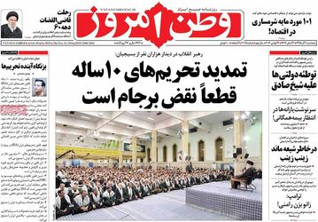 صفحه اول روزنامه های پنجشنبه 4 آذر