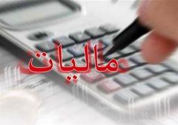 فهرست نهادها وبخشهای معاف از مالیات در ایران