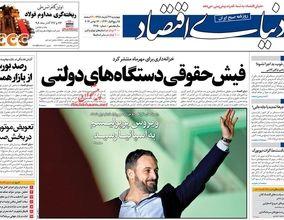 صفحه اول روزنامههای 22 آبان 1398