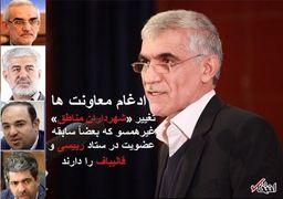 با ورود شهردار جدید، چه کسانی باید از شهرداری تهران بروند؟