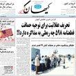 کیهان مدعی شد؛ نفوذ ضدانقلاب در جمهوری اسلامی!