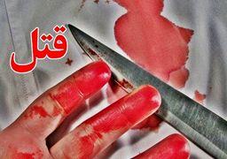 قتل فجیع زن توسط شوهرش با ضربات متعدد در مشهد