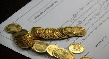 راهاندای مجدد بازار آتی سکه
