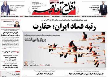 صفحه اول روزنامه های سه شنبه 23 آذر