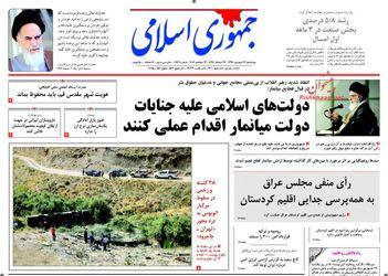 صفحه اول روزنامه های چهارشنبه 22 شهریور
