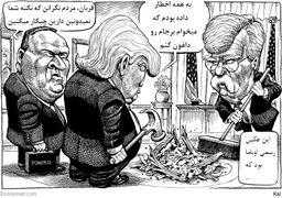 کاریکاتور ترامپ: گفته بودم برجام رو داغون میکنم!