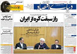 صفحه اول روزنامه های دوشنبه 30 مرداد